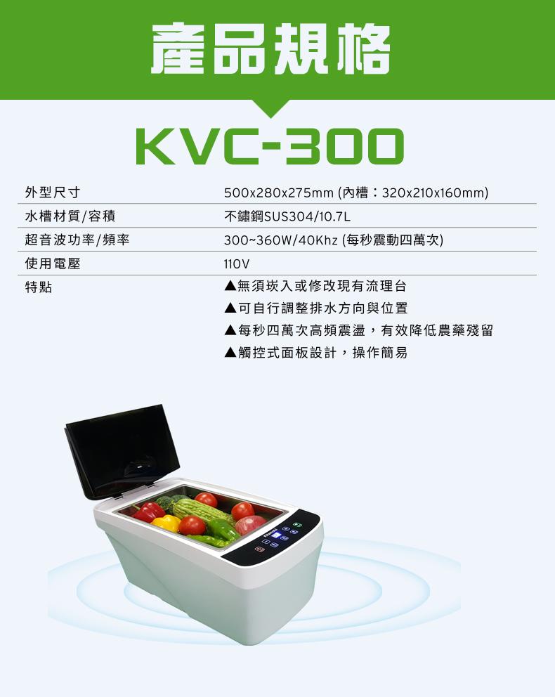 proimages/product/fruit-washing/超音波蔬果清洗機-產品規格-1.jpg